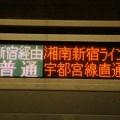 Photos: 新宿経由普通 湘南新宿ライン宇都宮線直通