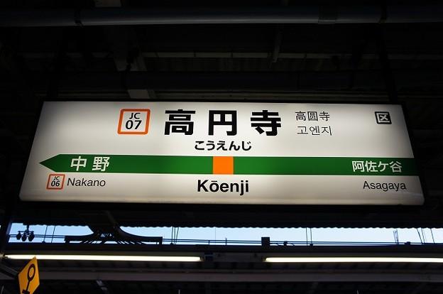 Photos: JC07 高円寺