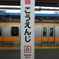 Photos: JC07 こうえんじ