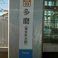 Photos: SW03 多磨(東京外大前)