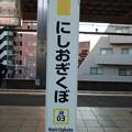 Photos: JB03 にしおぎくぼ