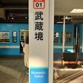 SW01 武蔵境