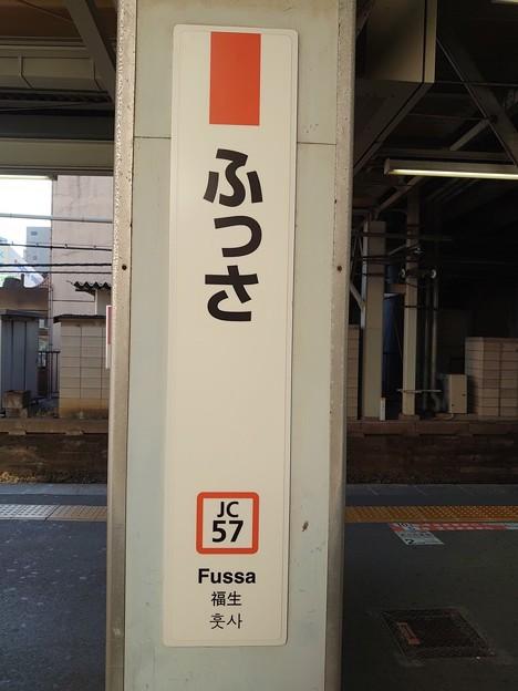 Photos: JC57 ふっさ