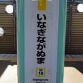 Photos: JN18 いなぎながぬま