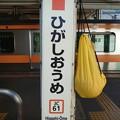 Photos: JC61 ひがしおうめ