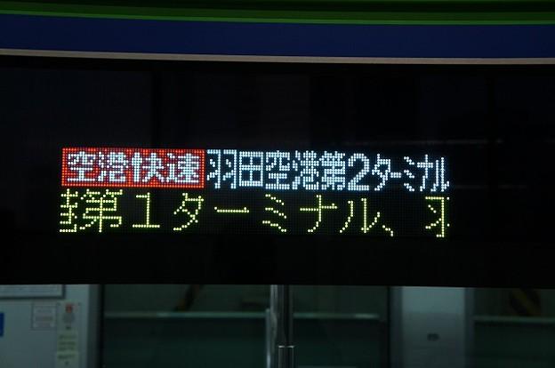 空港快速 羽田空港第2ターミナル