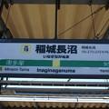 Photos: JN18 稲城長沼