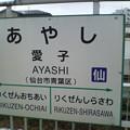 Photos: 愛子