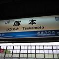 Photos: 塚本