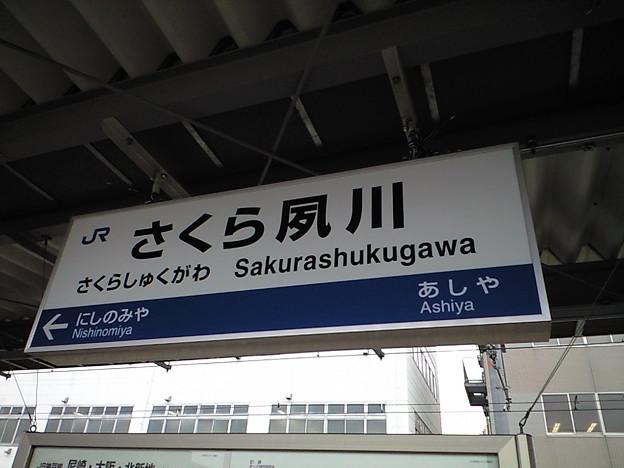さくら夙川