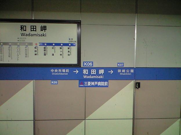 K06 和田岬