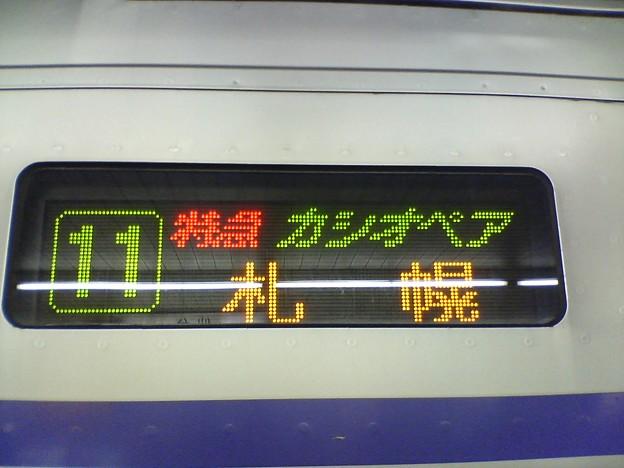 特急カシオペア 札幌