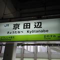 Photos: 京田辺