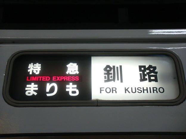 特急まりも 釧路