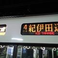 Photos: 快速 紀伊田辺