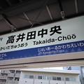 Photos: 高井田中央