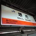 Photos: 堺市