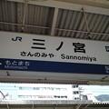 Photos: 三ノ宮