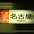 快速ムーンライトながら 名古屋
