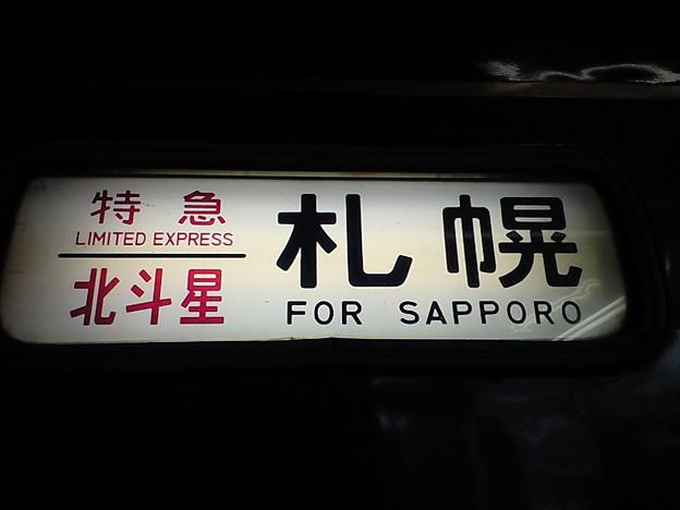 特急北斗星 札幌