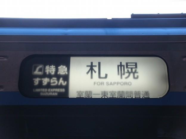L特急すずらん 札幌 室蘭ー東室蘭間普通