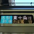 Photos: 各駅停車 東十条