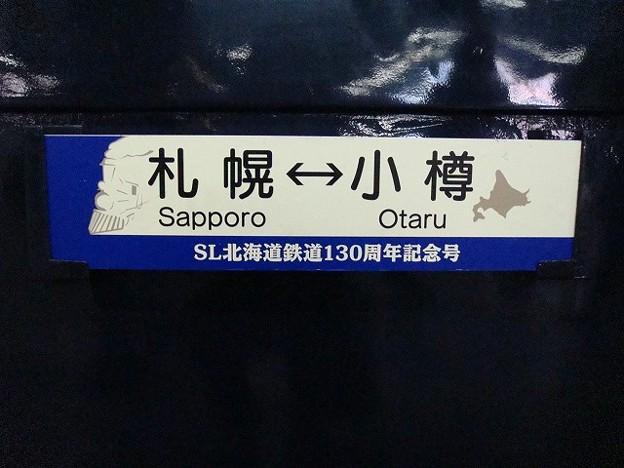 札幌⇔小樽 SL北海道鉄道130周年記念号