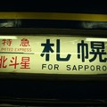 Photos: 特急北斗星 札幌