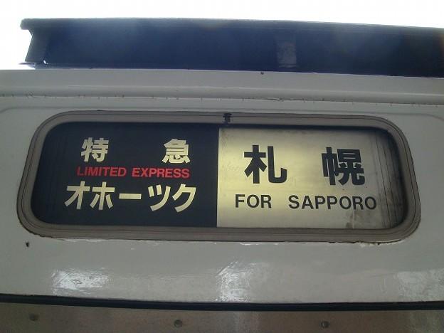 特急オホーツク 札幌