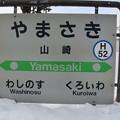 Photos: H52 山崎