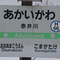 H66 赤井川