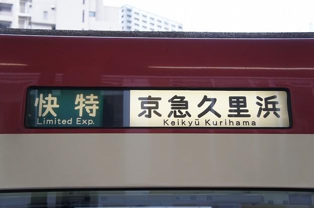 Photos: 快特 京急久里浜