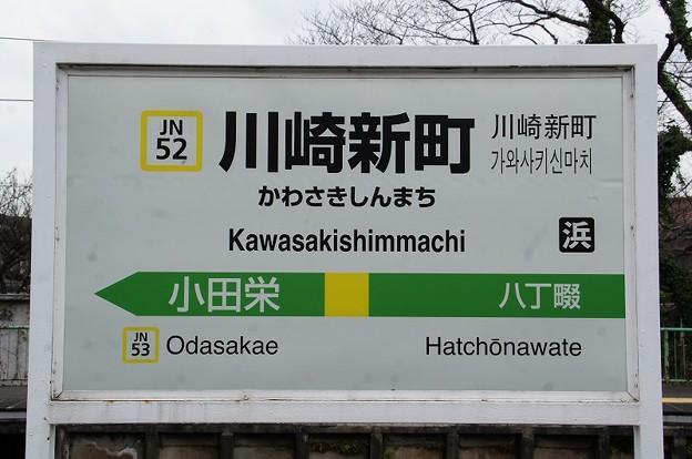 JN52 川崎新町