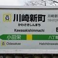 Photos: JN52 川崎新町