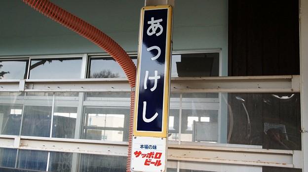 Photos: あっけし