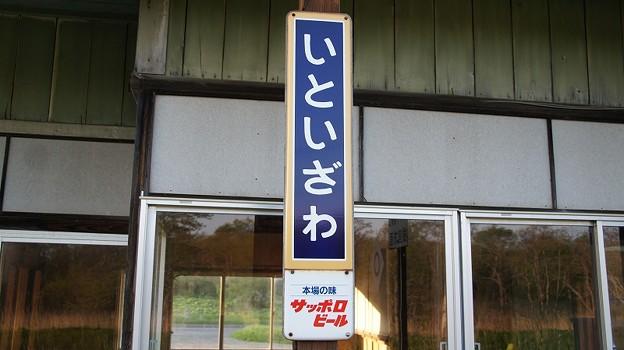 Photos: いといざわ