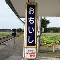 Photos: おちいし