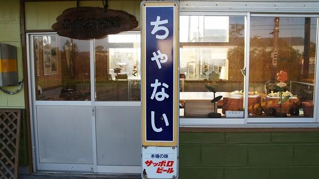 Photos: ちゃない