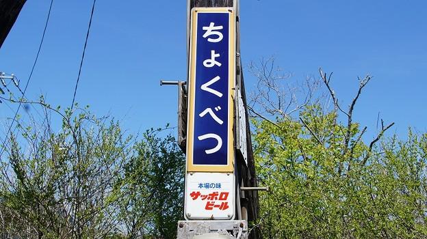 Photos: ちょくべつ