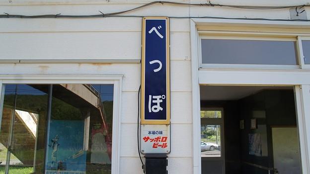 Photos: べっぽ