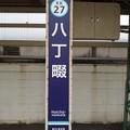 Photos: KK27 八丁畷