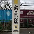 Photos: JN52 かわさきしんまち