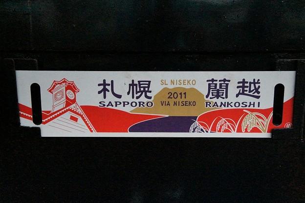 札幌ー蘭越