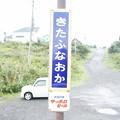 Photos: きたふなおか