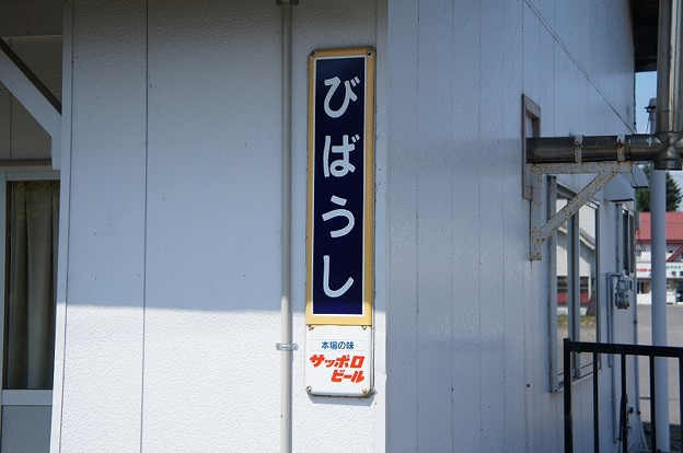 Photos: びばうし