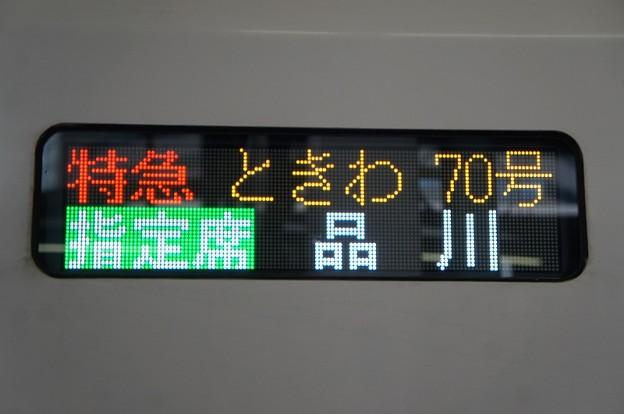Photos: 特急ときわ 品川