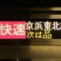 Photos: 快速 京浜東北線