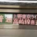 普通 上野東京ライン高崎線直通