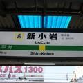 Photos: JN25 錦糸町