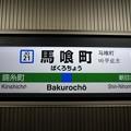 Photos: JO21 馬喰町
